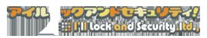アイルロックアンドセキュリティー | 名古屋の鍵交換、開錠、修理や防犯対策。愛知 静岡 岐阜 三重 など平均10分〜30分で伺います。